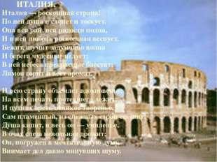 Италия — роскошная страна! По ней душа и стонет и тоскует. Она вся рай, вся