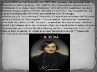 Творчество Николая Васильевича Гоголя (1809-1852) укладывается втридцатые го