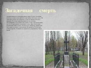 Загадочная смерть Загадкой является и непосредственно смерть Гоголя. Последни
