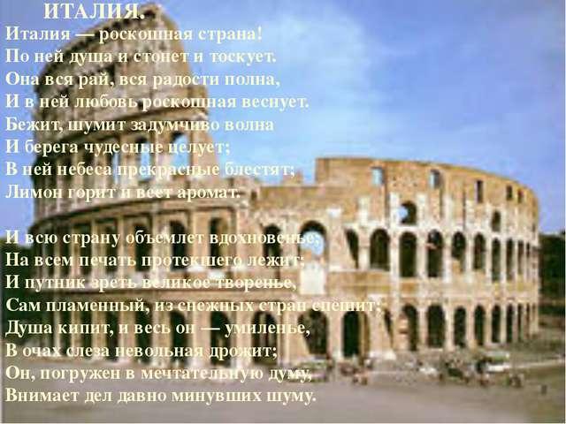 Италия — роскошная страна! По ней душа и стонет и тоскует. Она вся рай, вся...