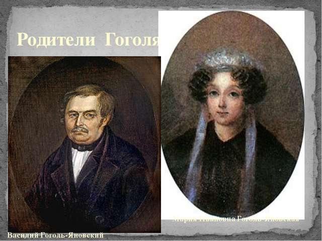 Родители Гоголя Василий Гоголь-Яновский Мария Ивановна Гоголь-Яновская