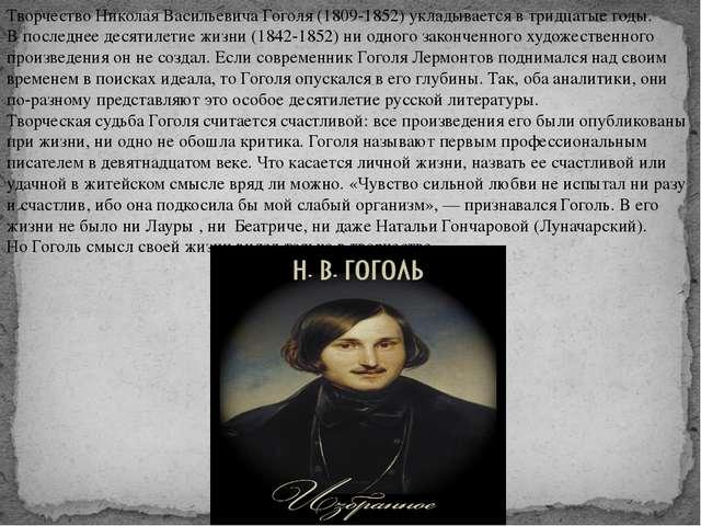 Творчество Николая Васильевича Гоголя (1809-1852) укладывается втридцатые го...