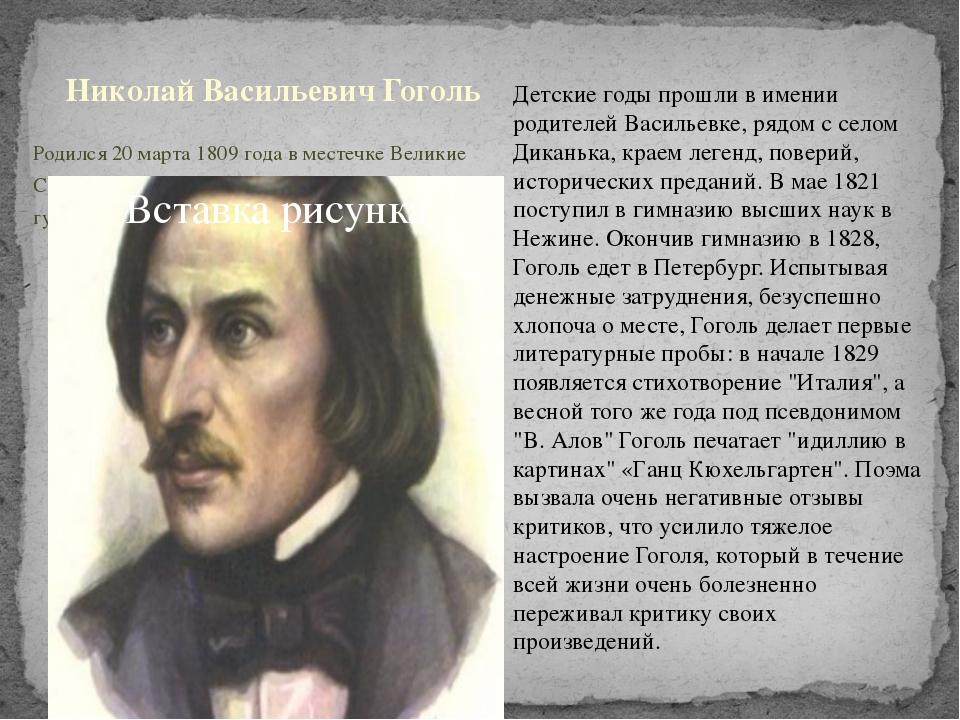 Николай Васильевич Гоголь Родился 20 марта 1809 года в местечке Великие Сороч...