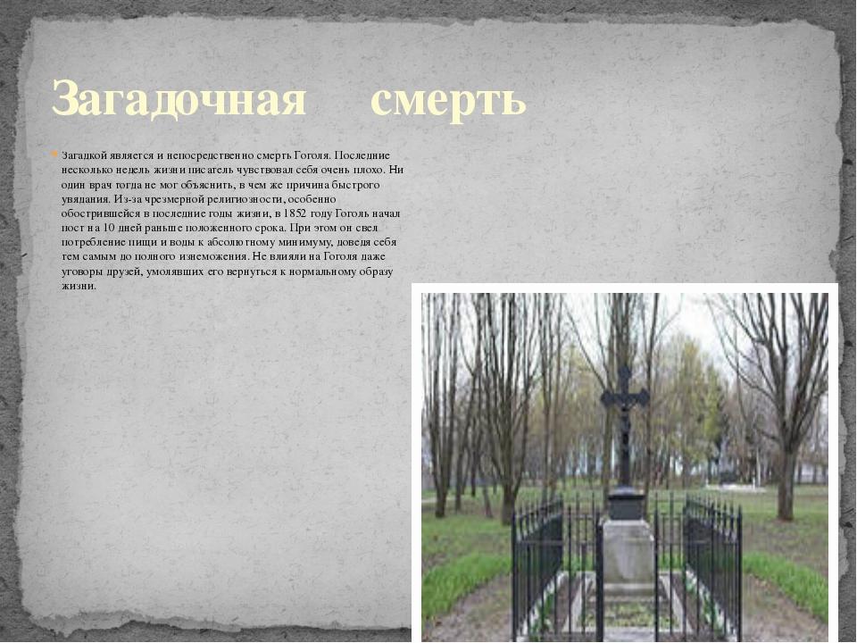 Загадочная смерть Загадкой является и непосредственно смерть Гоголя. Последни...