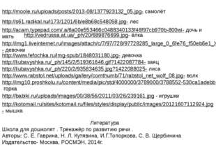 http://moole.ru/uploads/posts/2013-08/1377923132_05.jpg- самолёт http://s61.r