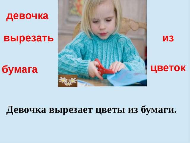 из вырезать цветок Девочка вырезает цветы из бумаги. бумага девочка