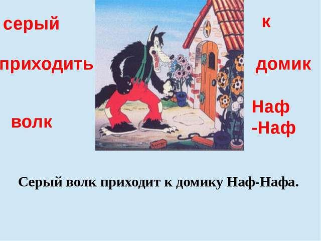 домик к приходить Наф -Наф Серый волк приходит к домику Наф-Нафа. серый волк