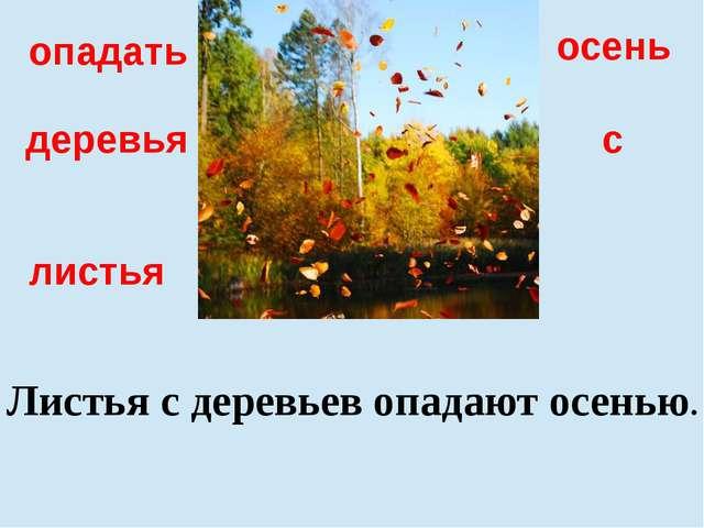 с осень опадать листья деревья Листья с деревьев опадают осенью.