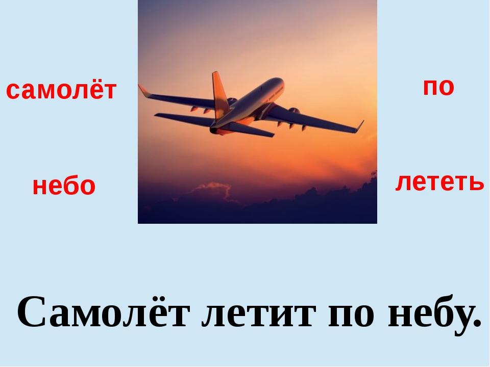 самолёт небо по лететь Самолёт летит по небу.