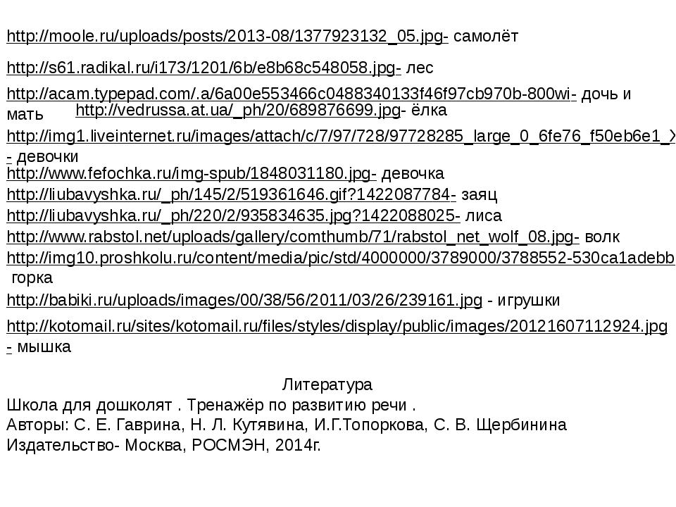 http://moole.ru/uploads/posts/2013-08/1377923132_05.jpg- самолёт http://s61.r...