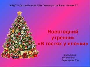 МАДОУ «Детский сад № 235» Советского района г. Казани РТ Новогодний утренник