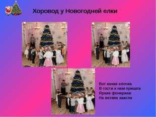 Хоровод у Новогодней елки Вот какая елочка В гости к нам пришла Яркие фонарик