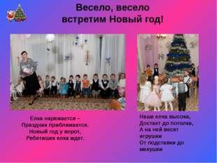 Весело, весело встретим Новый год! Елка наряжается – Праздник приближается. Н