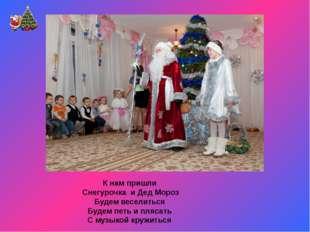 К нам пришли Снегурочка и Дед Мороз Будем веселиться Будем петь и плясать С м