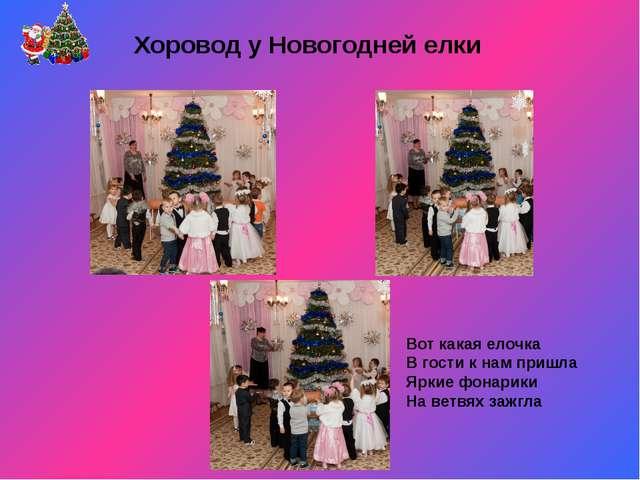 Хоровод у Новогодней елки Вот какая елочка В гости к нам пришла Яркие фонарик...