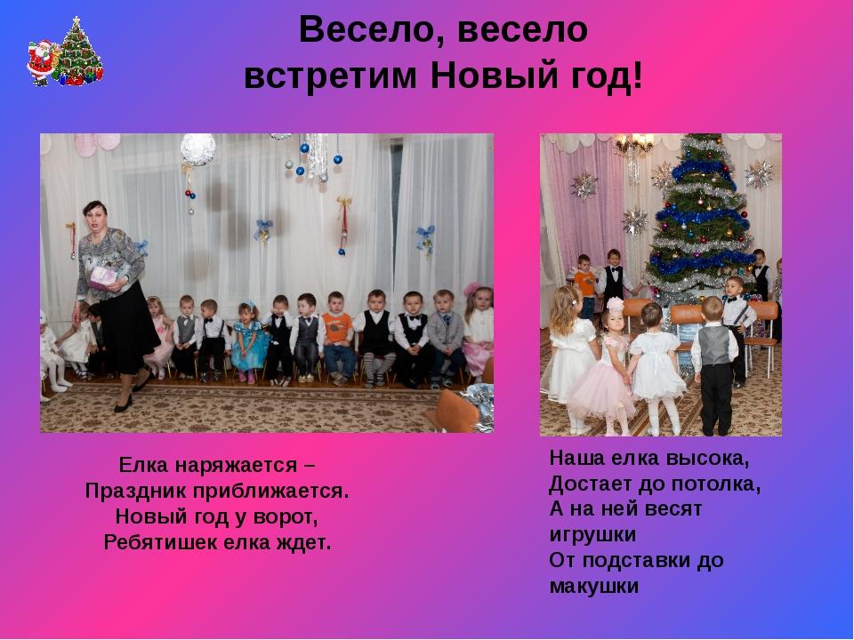 Весело, весело встретим Новый год! Елка наряжается – Праздник приближается. Н...