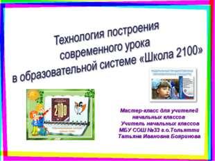 Мастер-класс для учителей начальных классов Учитель начальных классов МБУ СОШ