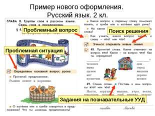 Пример нового оформления. Русский язык. 2 кл. Проблемная ситуация Проблемный