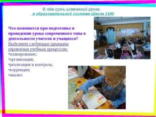 В чём суть изменений урока в образовательной системе Школа 2100 Что изменяетс