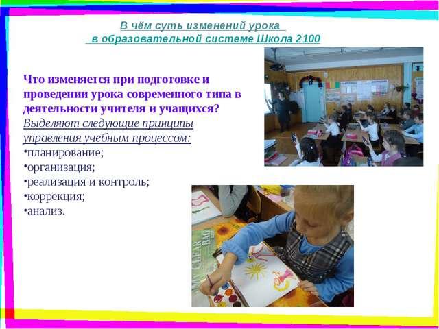 В чём суть изменений урока в образовательной системе Школа 2100 Что изменяетс...