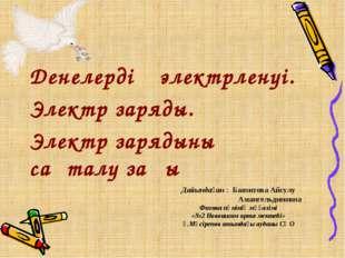 Дайындаған : Баязитова Айсулу Амангельдиновна Физика пәнінің мұғалімі «№2 Нов