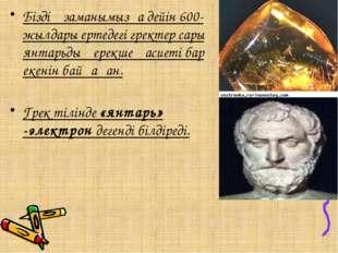 Біздің заманымызға дейін 600-жылдары ертедегі гректер сары янтарьдың ерекше қ