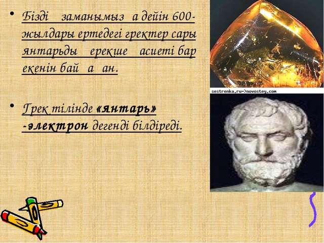 Біздің заманымызға дейін 600-жылдары ертедегі гректер сары янтарьдың ерекше қ...