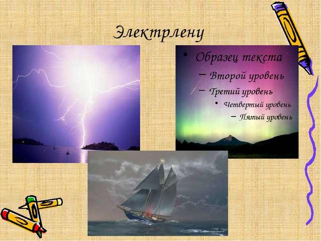 Электрлену
