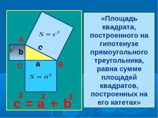 «Площадь квадрата, построенного на гипотенузе прямоугольного треугольника, ра