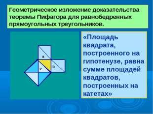 Геометрическое изложение доказательства теоремы Пифагора для равнобедренных п