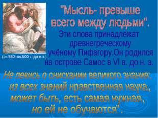 (ок.580–ок.500 г. до н.э.)