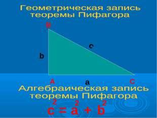 А C B a b c c 2 2 2 a = + b