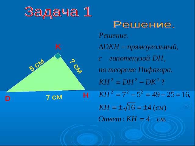 D H K 7 cм 5 cм ? cм