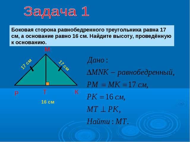Боковая сторона равнобедренного треугольника равна 17 см, а основание равно 1...