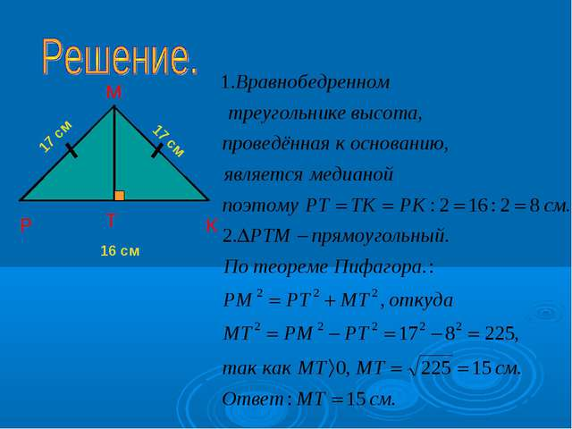 Р К 16 см 17 см 17 см Т М