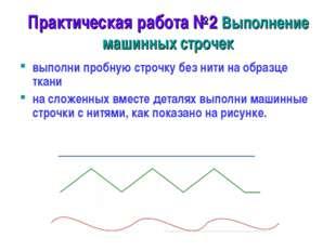 Практическая работа №2 Выполнение машинных строчек выполни пробную строчку бе