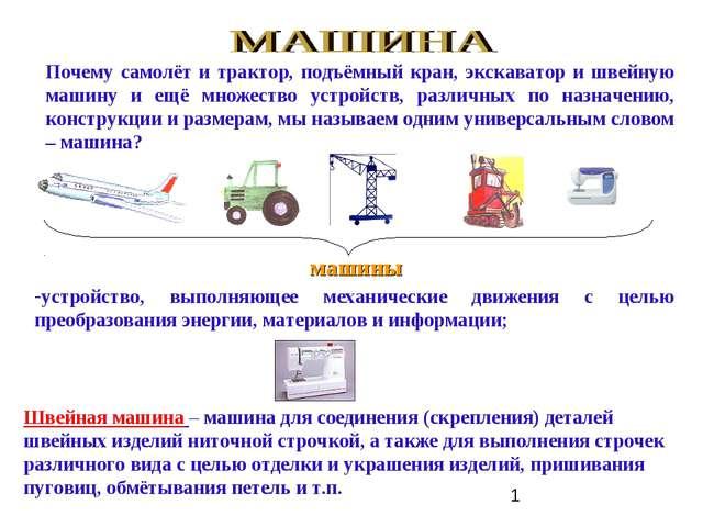 Почему самолёт и трактор, подъёмный кран, экскаватор и швейную машину и ещё м...