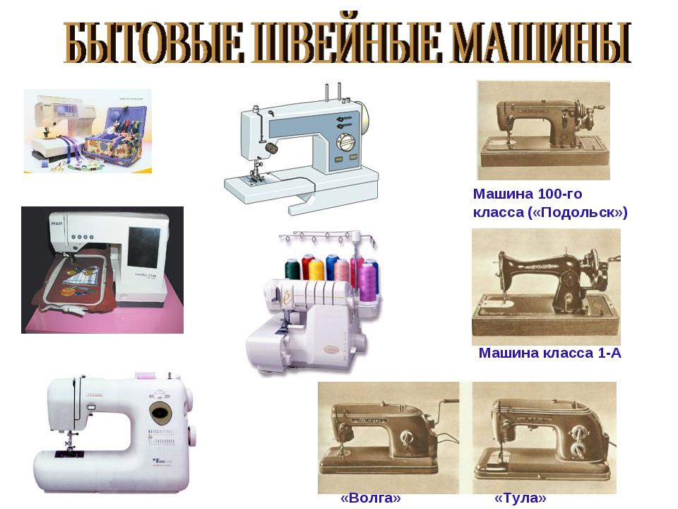 Машина 100-го класса («Подольск») Машина класса 1-А «Волга» «Тула»