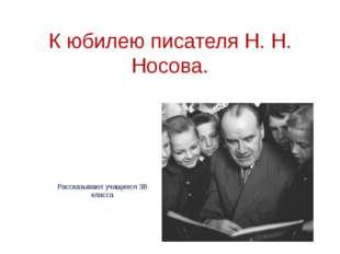 К юбилею писателя Н. Н. Носова. Рассказывают учащиеся 3В класса