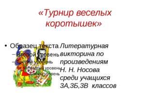 «Турнир веселых коротышек» Литературная викторина по произведениям Н. Н. Носо