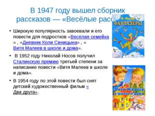 В 1947 году вышел сборник рассказов— «Весёлые рассказы». Широкую популярност