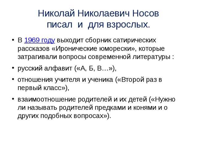 Николай Николаевич Носов писал и для взрослых. В 1969 году выходит сборник са...
