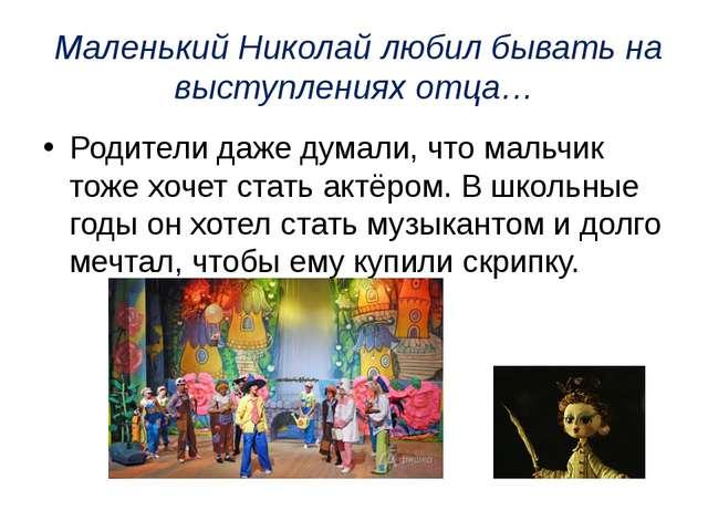 Маленький Николай любил бывать на выступлениях отца… Родители даже думали, ч...