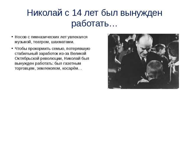 Николай с 14 лет был вынужден работать… Носов с гимназических лет увлекался м...