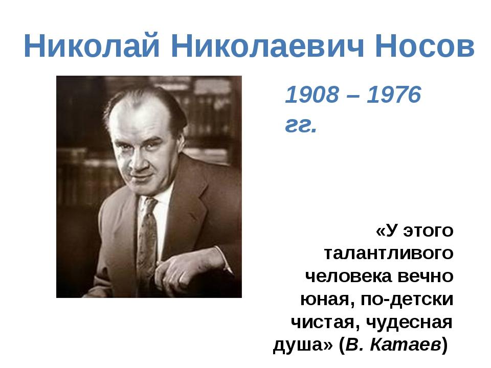 Николай Николаевич Носов «У этого талантливого человека вечно юная, по-детски...