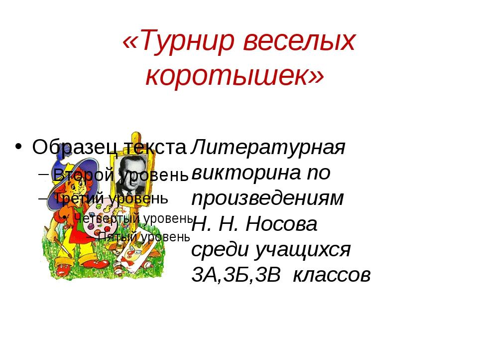 «Турнир веселых коротышек» Литературная викторина по произведениям Н. Н. Носо...