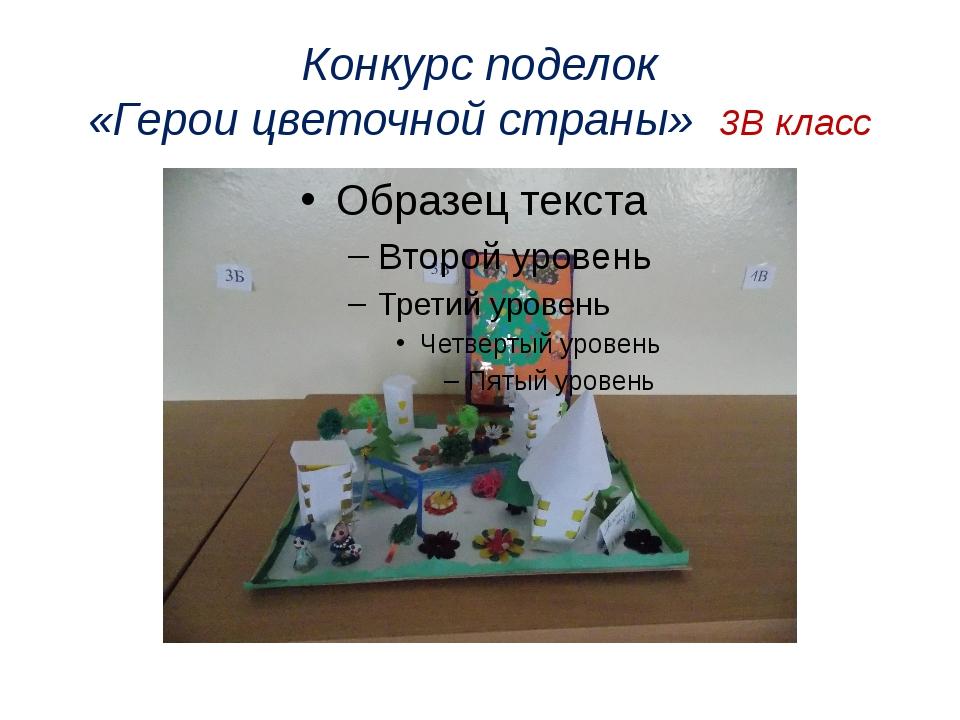 Конкурс поделок «Герои цветочной страны» 3В класс