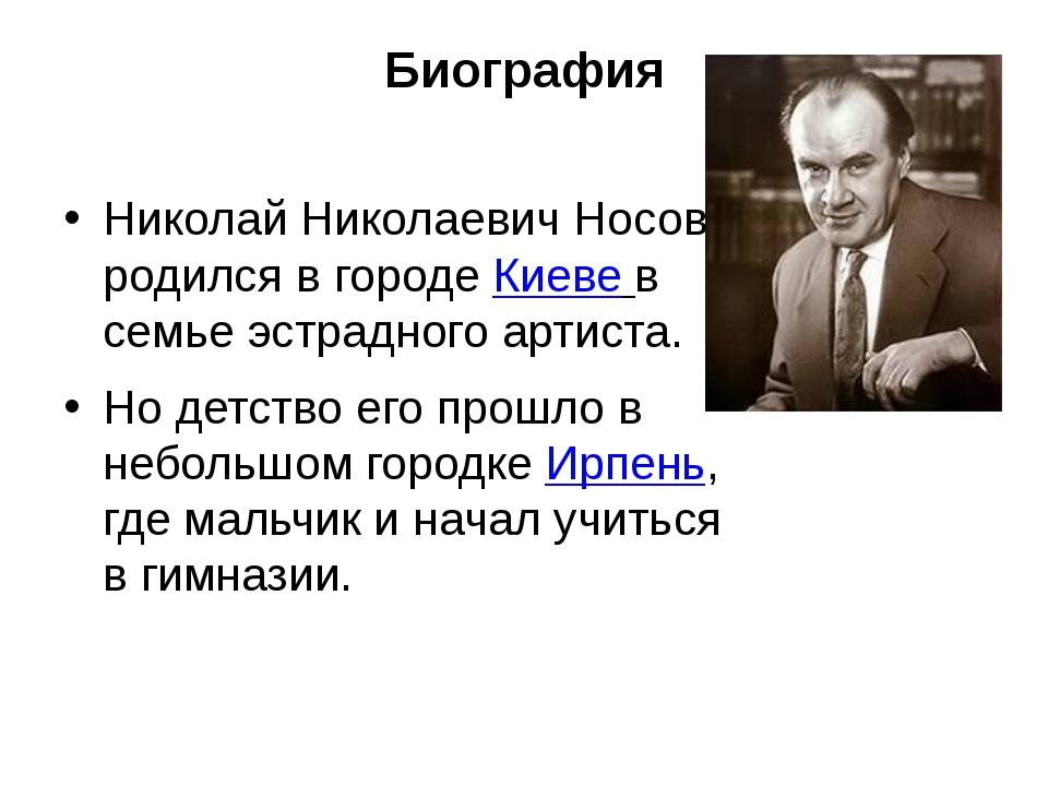 Биография Николай Николаевич Носов родился в городе Киеве в семье эстрадного...
