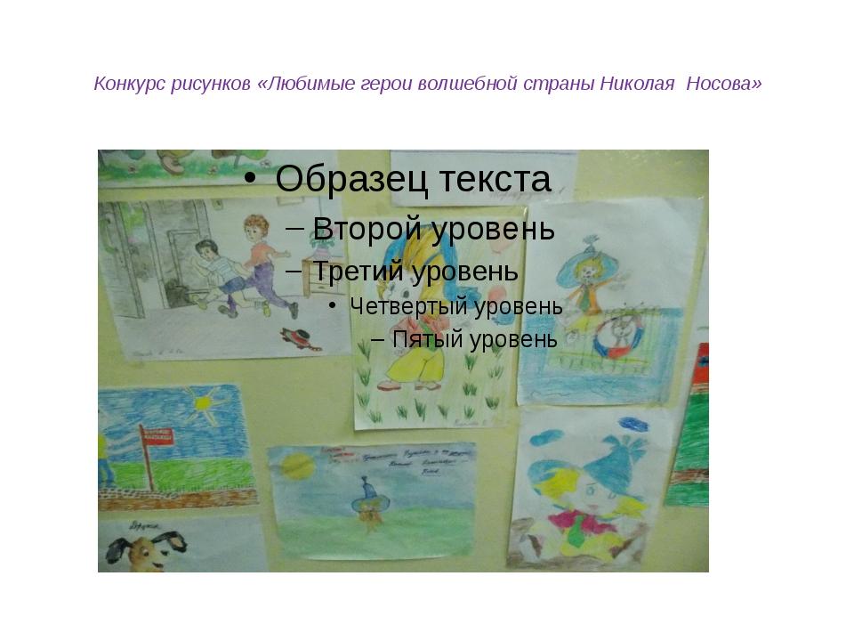 Конкурс рисунков «Любимые герои волшебной страны Николая Носова»