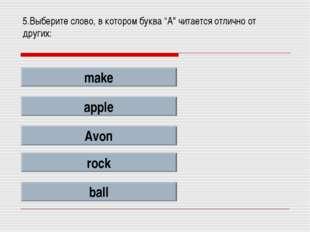 """5.Выберите слово, в котором буква """"A"""" читается отлично от других: make apple"""